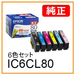 IC6CL80(6色セット)