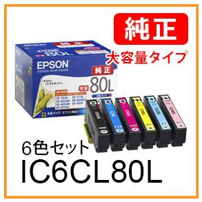 IC6CL80L(6色セット)