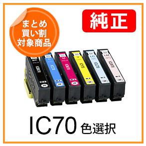 IC70(色選択)