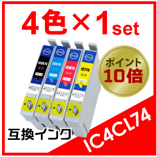 IC4CL74×1セット