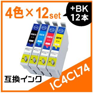 IC4CL74×12セット(黒インク12本おまけ付き)