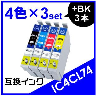 IC4CL74×3セット(黒インク3本おまけ付き)