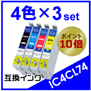 IC4CL74×3セット