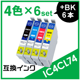 IC4CL74×6セット(黒インク6本おまけ付き)