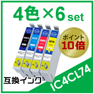 IC4CL74×6セット