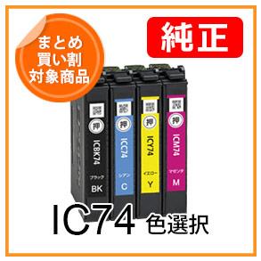 IC74(色選択)