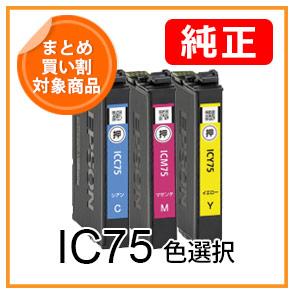 IC75(色選択)
