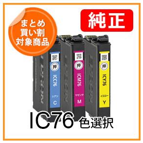 IC76(色選択)