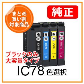 IC78(色選択)