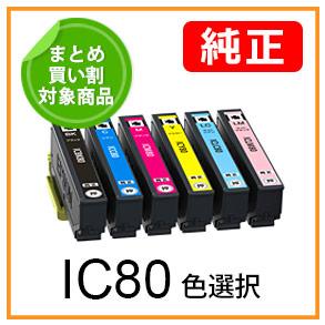 IC80(色選択)