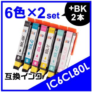 IC6CL80L×2セット(黒インク2本おまけ付き)