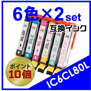 IC6CL80L×2セット