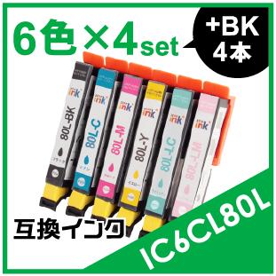 IC6CL80L×4セット(黒インク4本おまけ付き)
