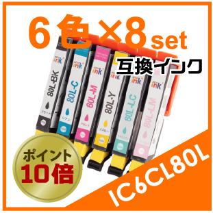 IC6CL80L×8セット