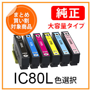 IC80L(色選択)