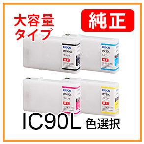 IC90L(色選択)