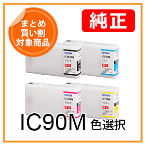 IC90M(色選択)