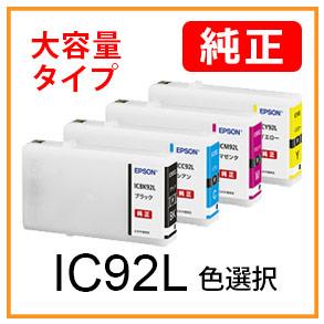 IC92L(色選択)