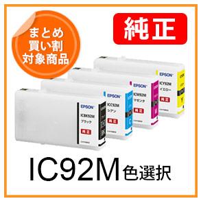 IC92M(色選択)