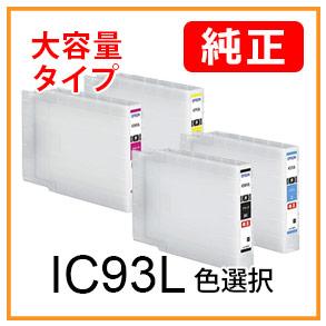 IC93L(色選択)