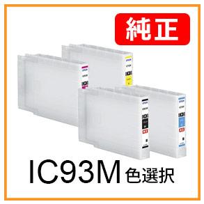 IC93M(色選択)
