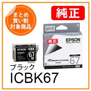 ICBK67(ブラック)