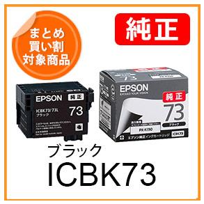ICBK73(ブラック)