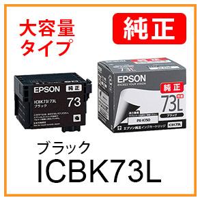 ICBK73L(ブラック)