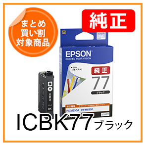 ICBK77(ブラック)