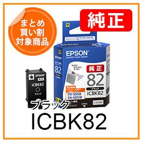 ICBK82(ブラック)