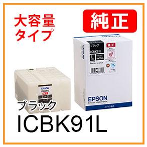 ICBK91L(ブラック)