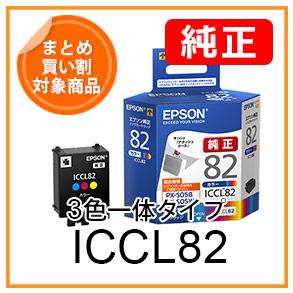 ICCL82(3色一体)