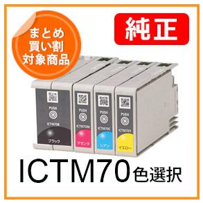 ICTM70(色選択)