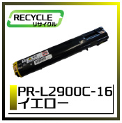エヌイーシー PR-L2900C-16 トナーカートリッジ6.5K イエロー 即納再生品 <宅配配送商品>