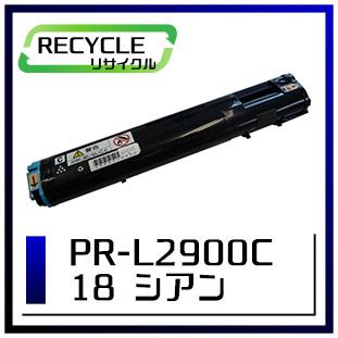 エヌイーシー PR-L2900C-18 トナーカートリッジ6.5K シアン 即納再生品 <宅配便配送商品>