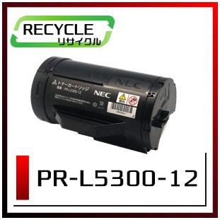エヌイーシー PR-L5300-12 トナーカートリッジ 現物再生品 <宅配配送商品>