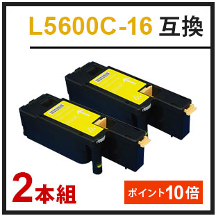 L5600C-16(エヌイーシー互換トナー)2本セット