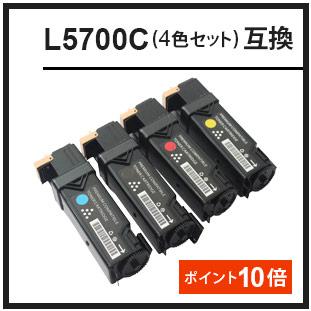 L5700C 4色セット(エヌイーシー互換トナー)