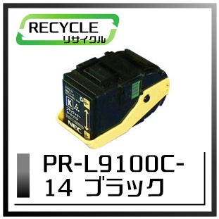 エヌイーシー PR-L9100C-14 トナーカートリッジ ブラック 即納再生品 <宅配便配送商品>