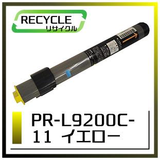 エヌイーシー PR-L9200C-11 トナーカートリッジ イエロー 即納再生品 <宅配便配送商品>