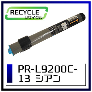 エヌイーシー PR-L9200C-13 トナーカートリッジ シアン 即納再生品 <宅配便配送商品>