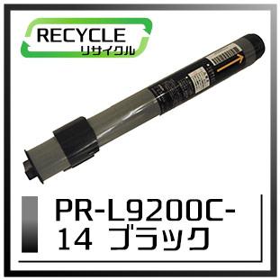 エヌイーシー PR-L9200C-14 トナーカートリッジ ブラック 即納再生品 <宅配便配送商品>