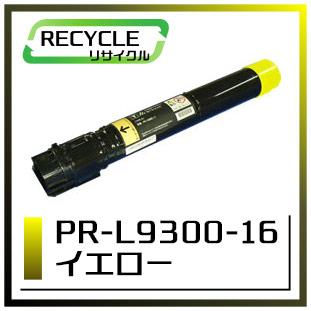 エヌイーシー PR-L9300C-16 大容量トナーカートリッジ イエロー 即納再生品 <宅配配送商品>