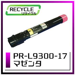 エヌイーシー PR-L9300C-17 大容量トナーカートリッジ マゼンタ 即納再生品 <宅配配送商品>