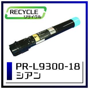 エヌイーシー PR-L9300C-18 大容量トナーカートリッジ シアン 即納再生品 <宅配配送商品>