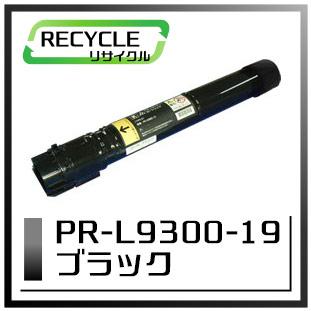 エヌイーシー PR-L9300C-19 大容量トナーカートリッジ ブラック 即納再生品 <宅配便配送商品>