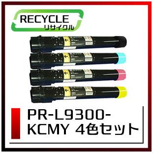 エヌイーシー PR-L9300C-19/18/17/16(K/C/M/Y)4色セット 大容量トナーカートリッジ 即納再生品 <宅配配送商品>