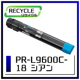 エヌイーシー PR-L9600C-18 大容量トナーカートリッジ シアン 即納再生品 <宅配配送商品>