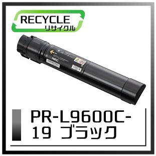 エヌイーシー PR-L9600C-19 大容量トナーカートリッジ ブラック 即納再生品 <宅配配送商品>