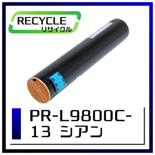 エヌイーシー PR-L9800C-13 トナーカートリッジ シアン 即納再生品 <宅配配送商品>